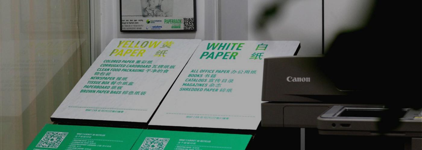 纸回收计划