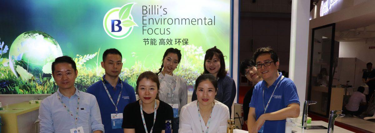 2019上海国际水展