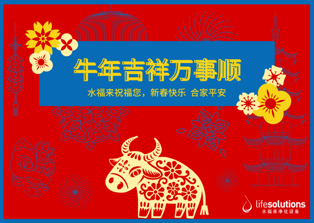 A Happy (and Healthy) Chinese New Year at Home